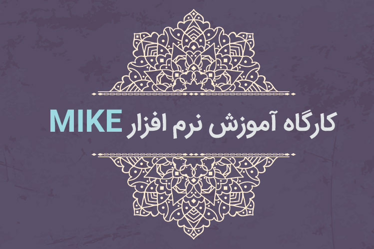 1000-mike