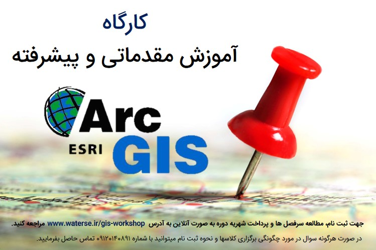 GIS-workshop11