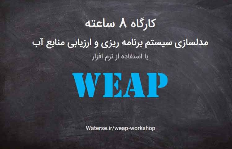 weap-workshop