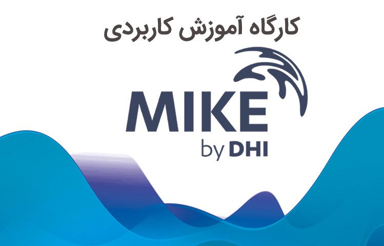 Mike-11