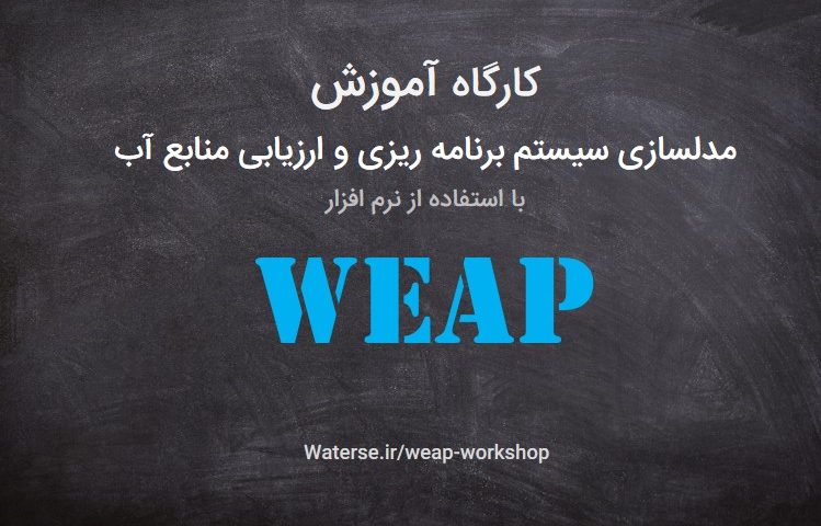 Weap-workshop11