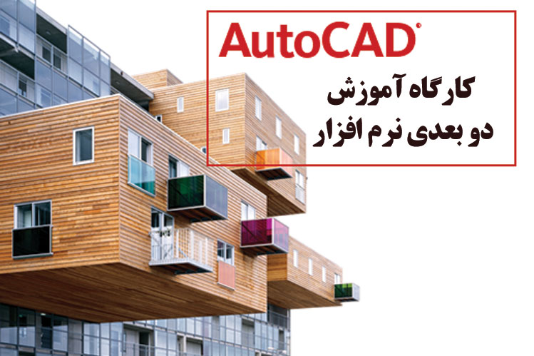 autocad2d-workshop
