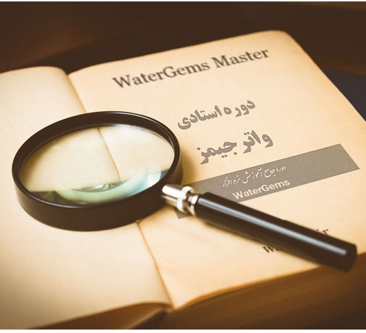 دوره استادی WaterGems